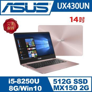 ASUS華碩 ZenBook UX430UN 14吋FHD輕薄美型筆電 玫瑰金