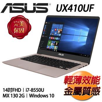 ASUS華碩 ZenBookUX410UF-0083C8550U玫瑰金/i7-8550U/8G/1TB+128G SSD/NV MX130 2G-經銷