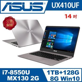 ASUS華碩ZenBook獨顯效能筆電 UX410UF-0073A8550U/I7-8550U/8G/1TB+128G SSD/NV MX130
