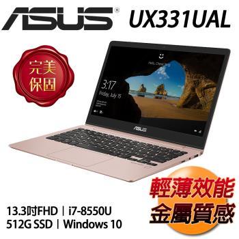 ASUS華碩 ZenBook 13.3吋窄邊筆電 玫瑰金 i7-8550U/8G/512G SSD/Win10 UX331UAL-0061D8550U