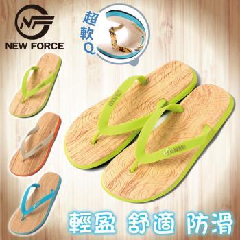 NEW FORCE 專櫃級木紋素面人字拖鞋 木紋綠