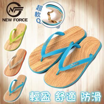 NEW FORCE 專櫃級木紋素面人字拖鞋 木紋藍