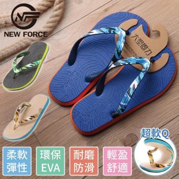 NEW FORCE 叢林迷彩沙灘人字夾腳拖鞋 迷彩藍