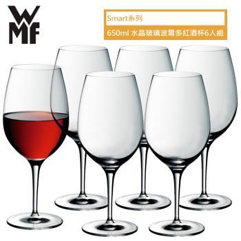 德國WMF 650ml Smart系列水晶玻璃波爾多紅酒杯 6入