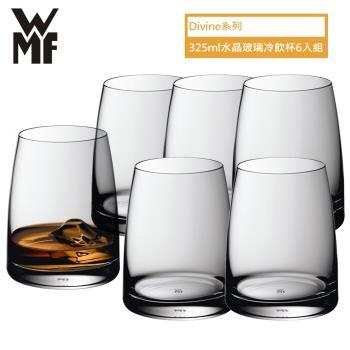 德國WMF 325ml Divine系列水晶玻璃冷飲杯 6入
