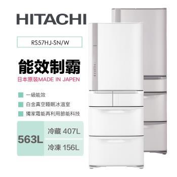 登記送雙人餐券  HITACHI 日立 R-S57HJ 日本原裝 一級能效 563公升五門變頻冰箱 RS57HJ 星燦不銹鋼 (SN)/ 星燦白(W)