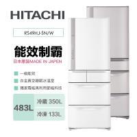 【送DC風扇+冰淇淋機+陶板屋】HITACHI 日立日本製 一級能效 483公升五門變頻冰箱  R-S49HJ / RS49HJ