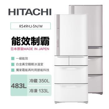 登記送澳洲果汁機★HITACHI日立日本製483公升一級能效五門變頻冰箱  R-S49HJ / RS49HJ