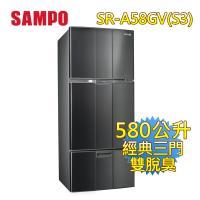 買就送捕蚊燈+登記送電陶爐  SAMPO聲寶 580公升三門冰箱 SR-A58GV(S3)-送