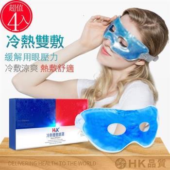 HK香港 冰敷熱敷 冷熱敷雙效兩用眼罩眼貼 4入