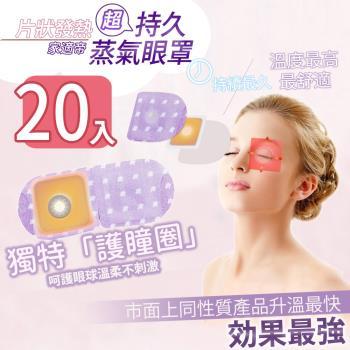 家適帝 日本片狀發熱 超持久蒸氣眼罩20入