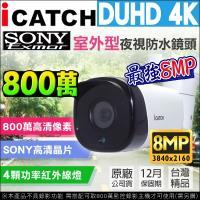 【KINGNET】可取 ICATCH DUHD 800萬 4陣列戶外槍型監視器攝影機