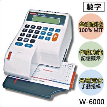 世尚VERTEX W-6000國字光電定位支票機