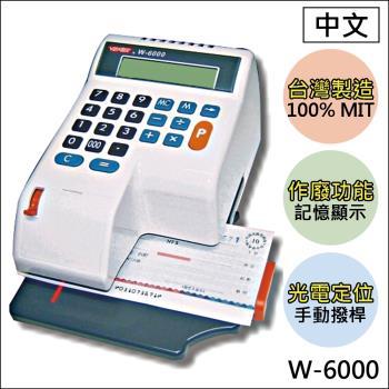 VERTEX 世尚 W-6000 中文/國字 光電定位液晶顯示支票機