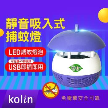 kolin歌林 USB靜音吸入式捕蚊燈