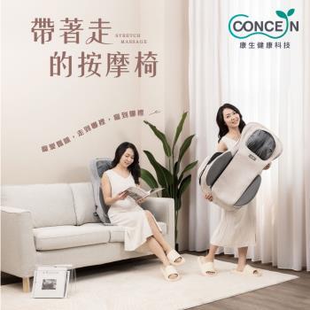 Concern康生 氣壓揉搥全功能按摩椅墊