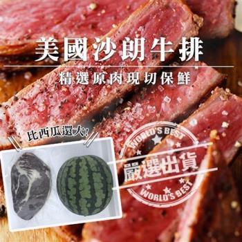 海肉管家-美國安格斯雪花沙朗牛排(10片/每片約450g±10%)