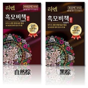 LG韓方黑毛秘策染髮霜暢銷補貨組