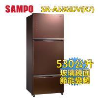 SAMPO聲寶530公升玻璃三門變頻冰箱(琉璃棕)SR-A53GDV(R7)