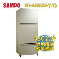 SAMPO聲寶530公升玻璃三門變頻冰箱(香檳金)SR-A53GDV(Y5)