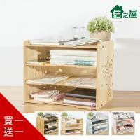 佶之屋  木質DIY加厚多功能A4文件雜誌收納架(二入組)