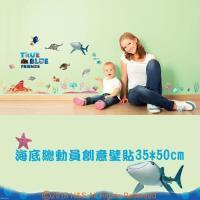 迪士尼海底總動員創意壁貼(35x50cm雙拼)1入