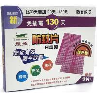 新鱷魚130天防蚊片補充包2片x3組