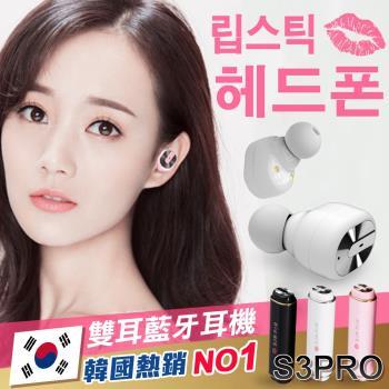 【MTK】韓國熱銷口紅雙耳真無線藍牙耳機S3 PRO(公司貨)