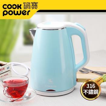 鍋寶 #316雙層防燙保溫快煮壺-1.8L-藍 KT-90182B 送鍋寶超真空保溫杯