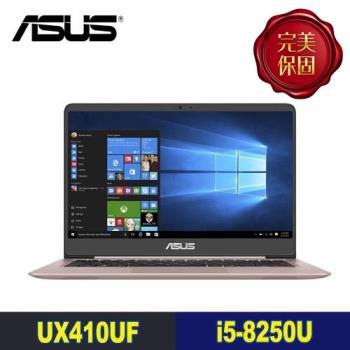 ASUS華碩 ZenBook 獨顯輕薄筆電 UX410UF-0053C8250U/I5-8250U/4G/256G SSD/NV MX130
