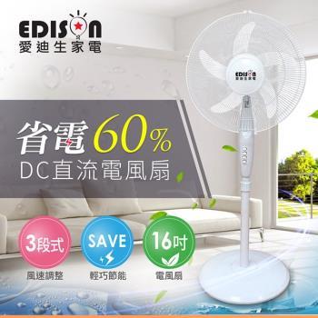 EDISON 愛迪生 16吋DC直流節能氣旋電風扇/立扇E0008-D