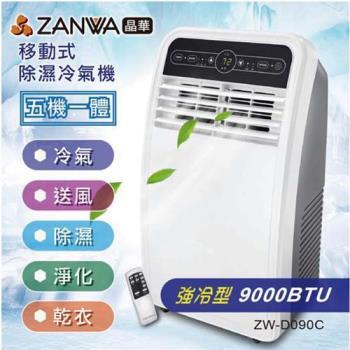 晶華馬上冷移動式冷氣機