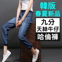 韓版春夏新品天絲九分牛仔哈倫褲 淺藍/深藍(L-3XL)