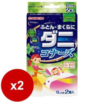 日本 KINCHO 金鳥防蟎片(療育香草) 棉被枕頭用2包/盒x2組