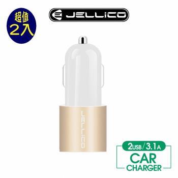 (2入組)JELLICO 繽紛系列5V 3.1A 2孔車用充電器/JEP-SC31