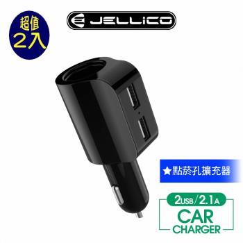 (2入組)JELLICO 簡約系列5V 2.1A 1點菸器+2孔車用充電器/JEP-MC25-BK