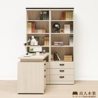 日本直人木業-COCO簡約120CM二個3抽書櫃加調整書桌