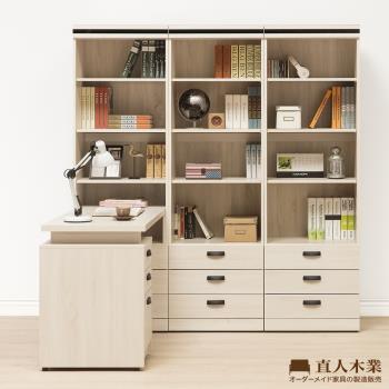 日本直人木業-COCO簡約180CM三個3抽書櫃加調整書桌