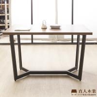 日本直人木業-STEEL積層木工業風120CM餐桌/書桌