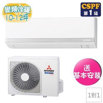 (送時尚烤箱)三菱重工冷氣 10-12坪 1級變頻冷暖型分離式冷氣 DXK71ZRT-S/DXC71ZRT-S