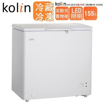 KOLIN 歌林 155公升 臥式冷凍冰櫃 KR-115F02