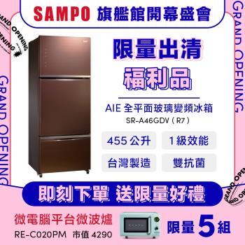 聲寶SAMPO 455公升玻璃三門變頻冰箱(琉璃棕)SR-A46GDV(R7)