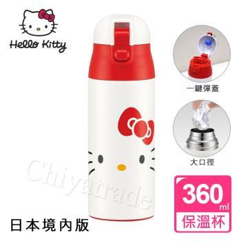 【Hello Kitty】可愛Kitty輕量不銹鋼保溫杯360ml-大臉白