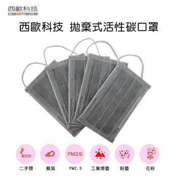 西歐科技 拋棄式活性碳口罩CME-MKD1(50片/盒)*4