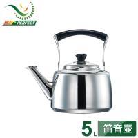 PERFECT理想晶品不銹鋼茶壺5L