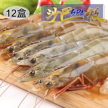 好食讚 超大沙巴SPA蝦300g/盒 * 12盒