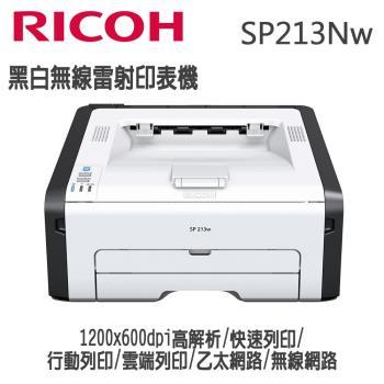 《拆封福利品》RICOH 理光 SP 213Nw 高速無線黑白雷射印表機