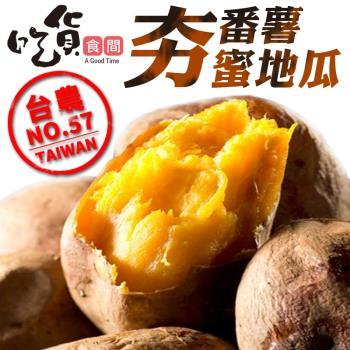 吃貨食間 台農57號夯番薯蜜地瓜3包(500g/包)