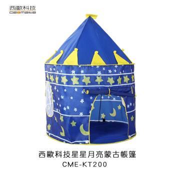 西歐科技 兒童帳篷星星月亮蒙古帳篷 /汽車造型帳篷 任選一款
