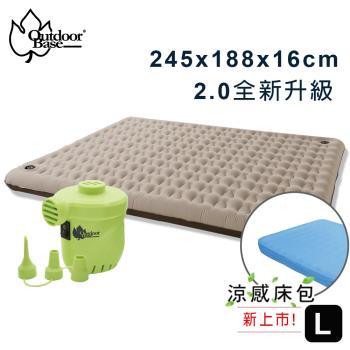 Outdoorbase 歡樂時光充氣床墊 2.0 (幫浦顏色隨機出貨+涼感床包)